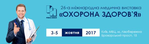двоен-троен, медичні конференції київ 2017 правильно общаться